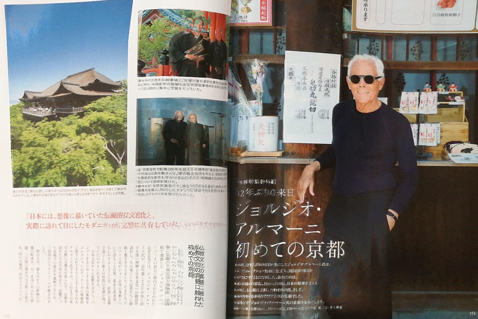 大木慎太郎がミセス10月号、ジョルジオアルマーニの取材ページを撮り下ろしました