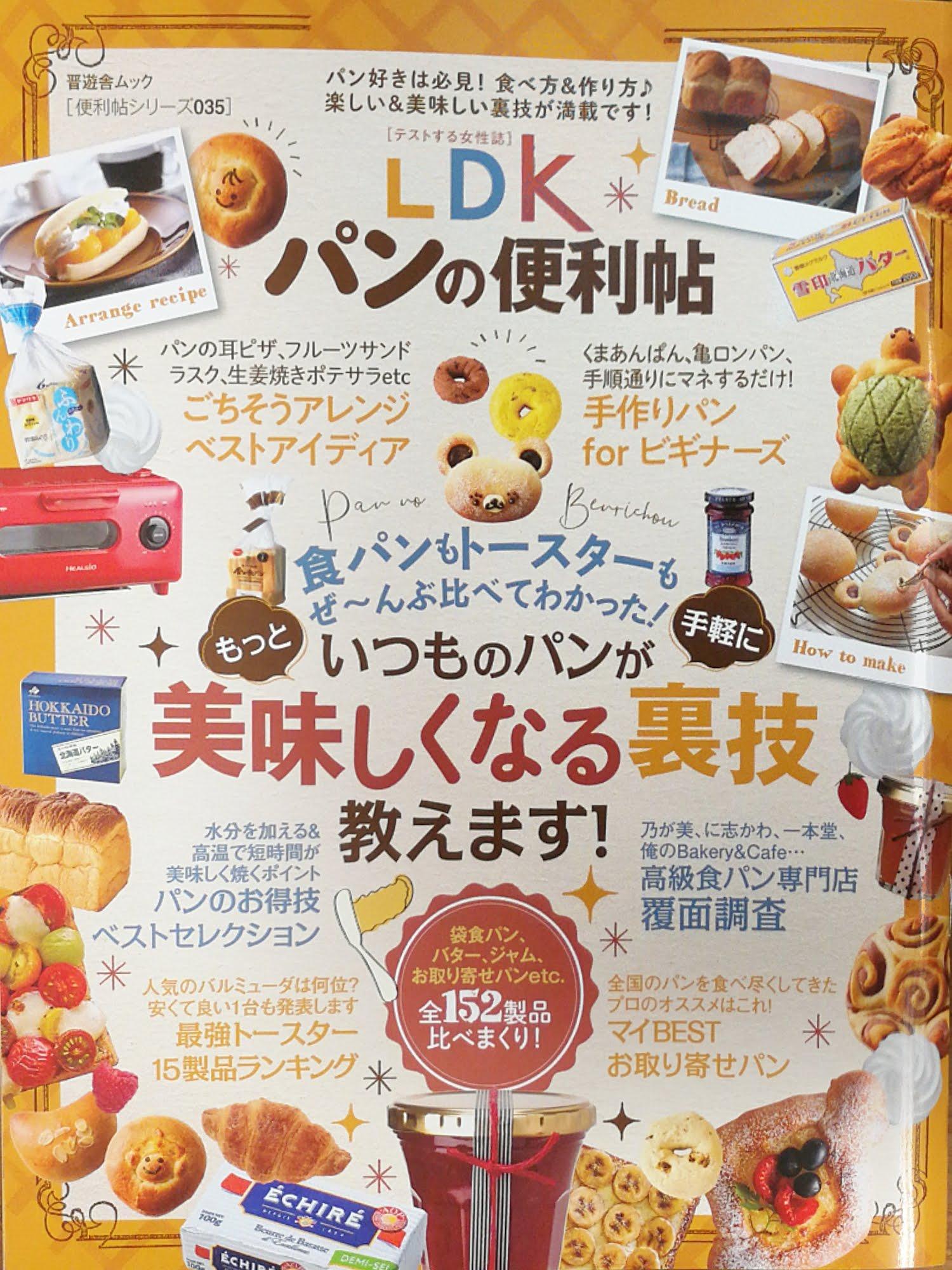 福田諭がLDKパンの便利帖のメインビジュアルを撮り下ろしました