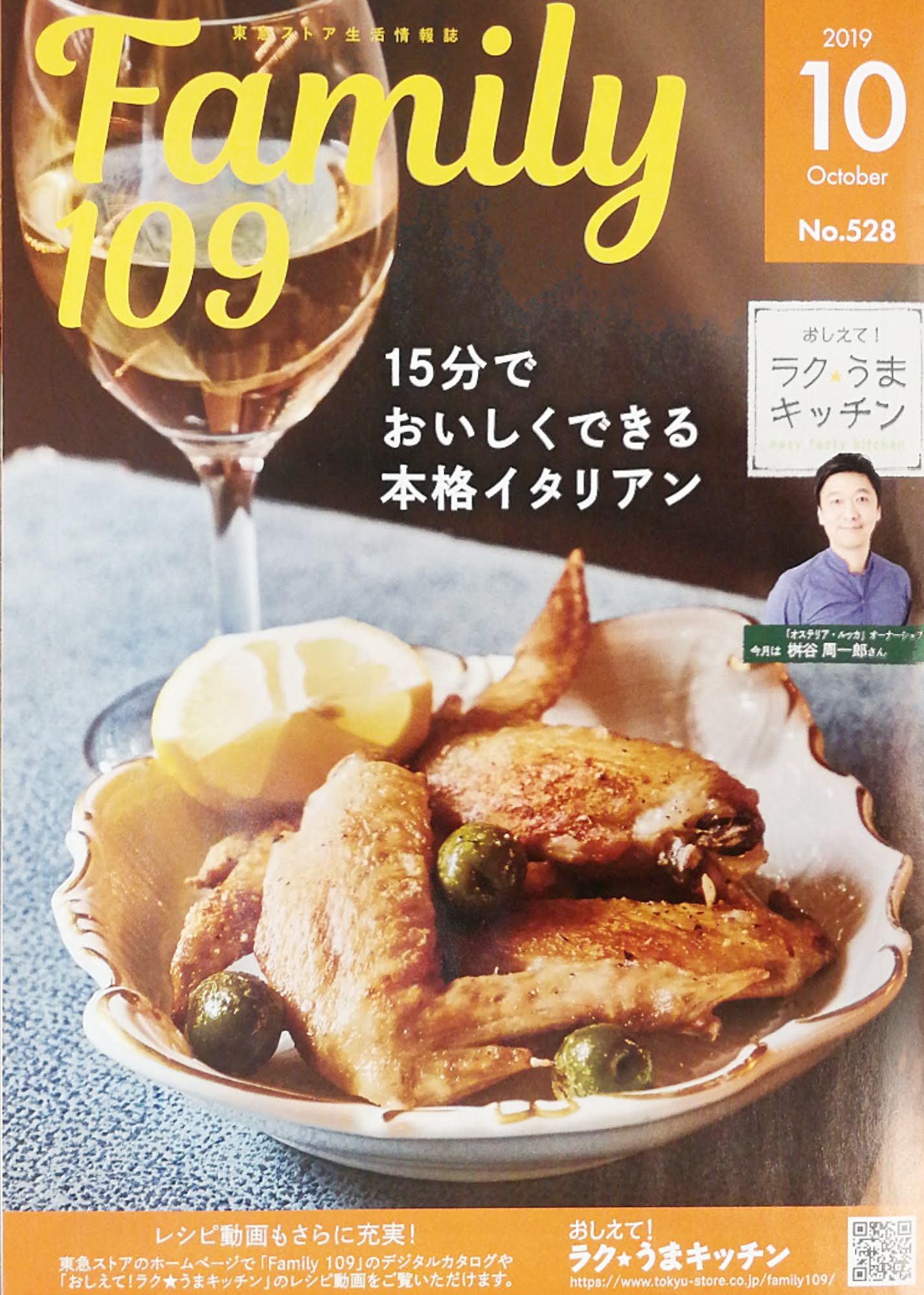 大木慎太郎がFamily109の10月号の表紙、メインビジュアルを撮り下ろしました