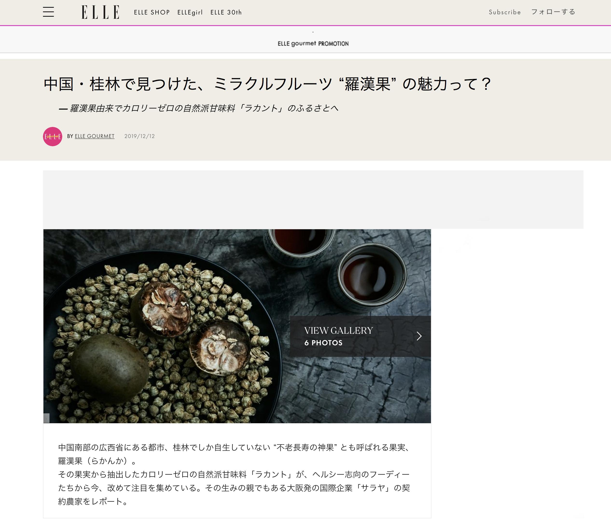 大木慎太郎がELLE online にて中国羅漢果の写真を撮りおろしました