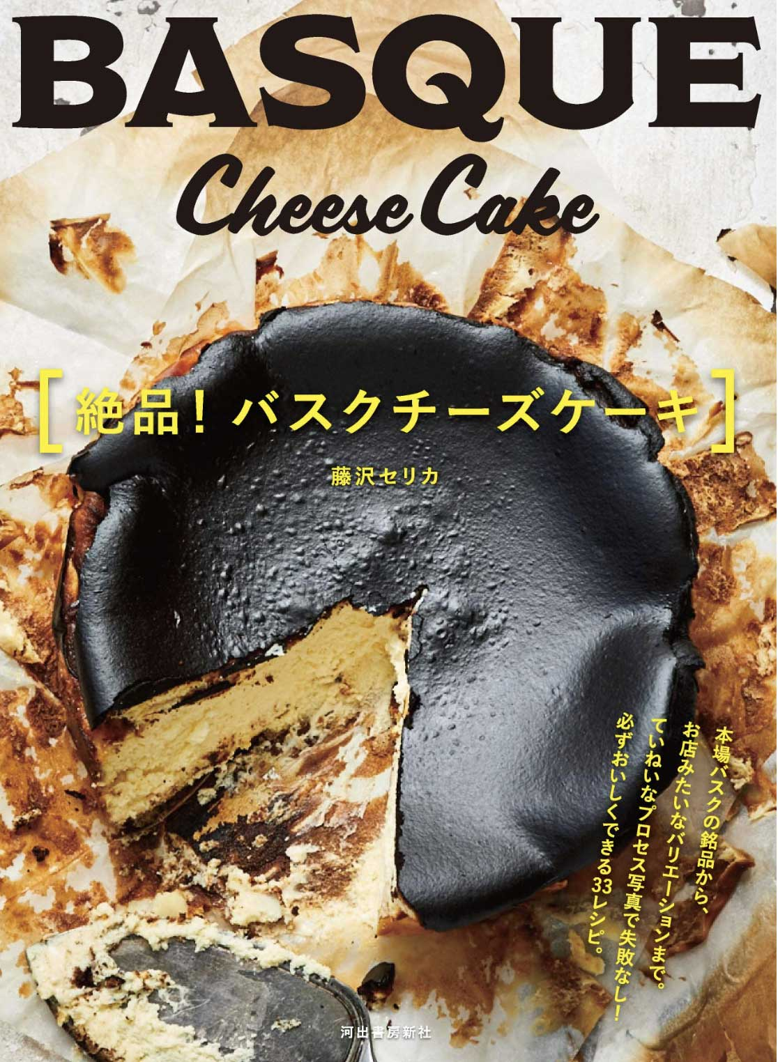 大木慎太郎がBASQUE Cheese Cakeの写真を撮りおろしました