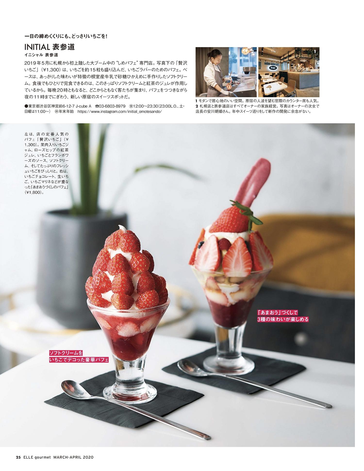 福田諭がELLE gourmet 5月号の中ページを撮り下ろしました
