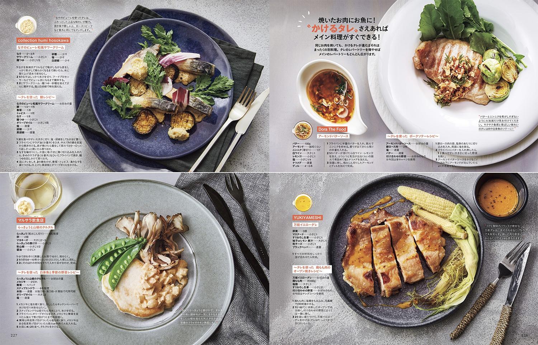 大木慎太郎がELLE gourmet 5月号の中ページを撮りおろしました