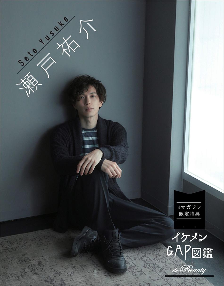 大木慎太郎がLDK 7月号 イケメンGAP図鑑ページの写真を撮りおろしました