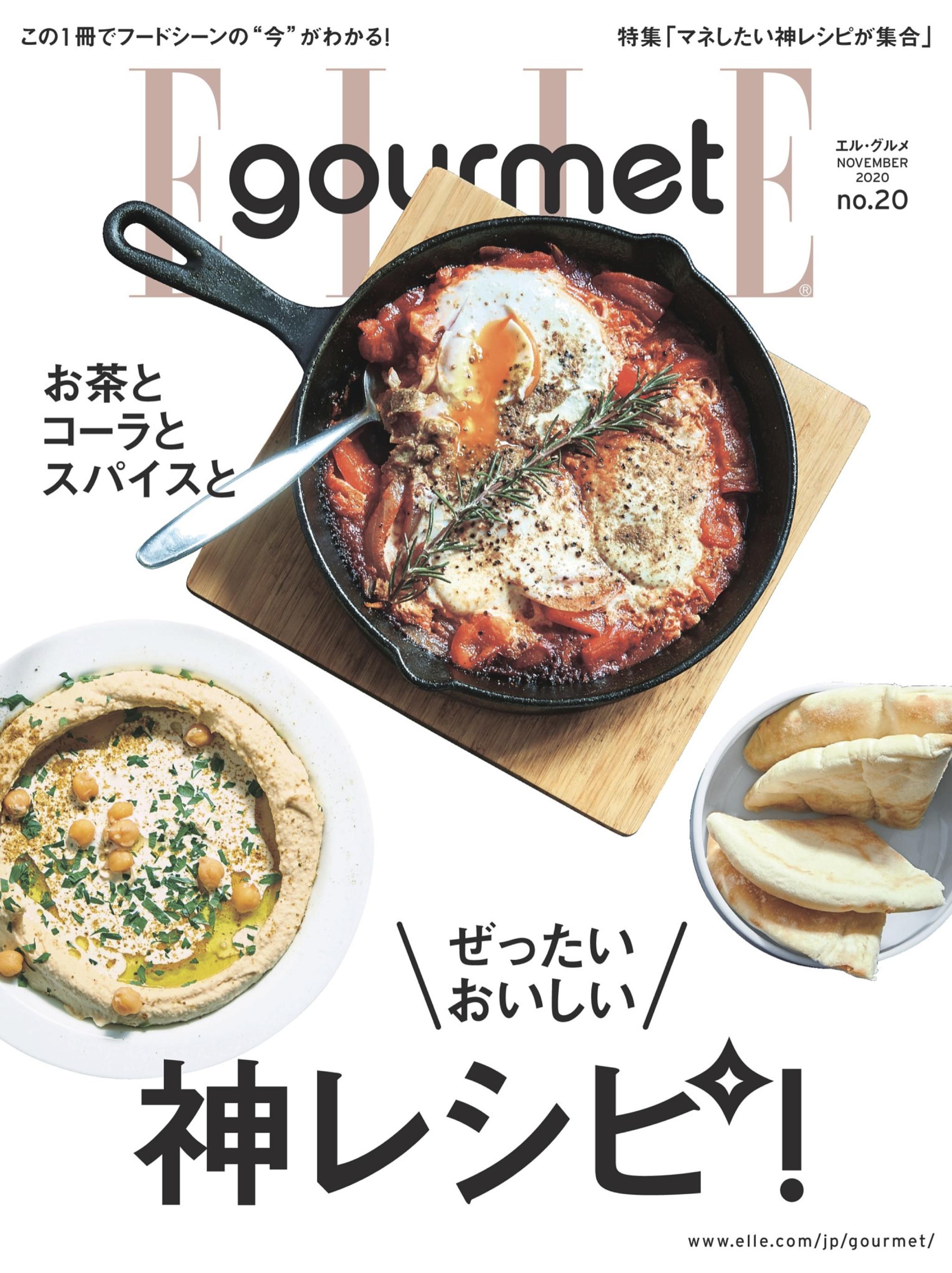 大木慎太郎がELLE gourmet 11月号の表紙と中ページを撮りおろしました