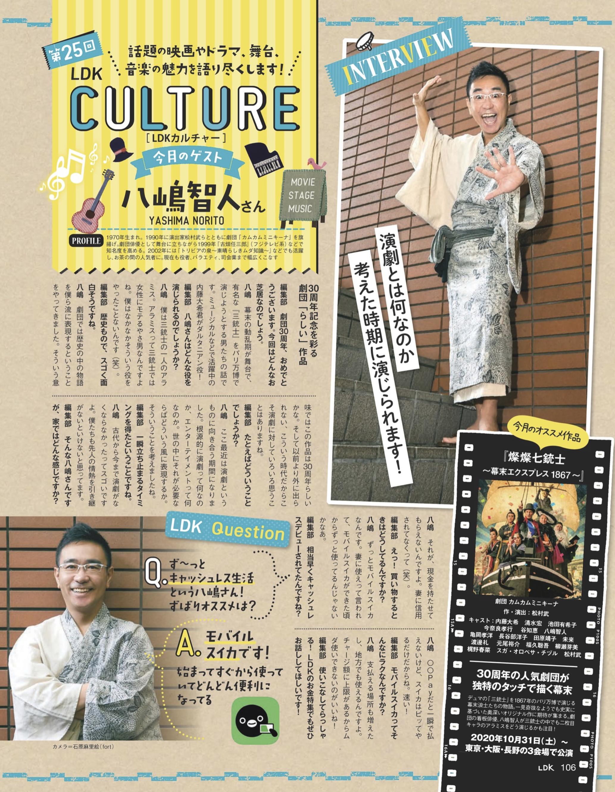 石原麻里絵がLDK 12月号の中ページで八嶋智人さんを撮りおろしました