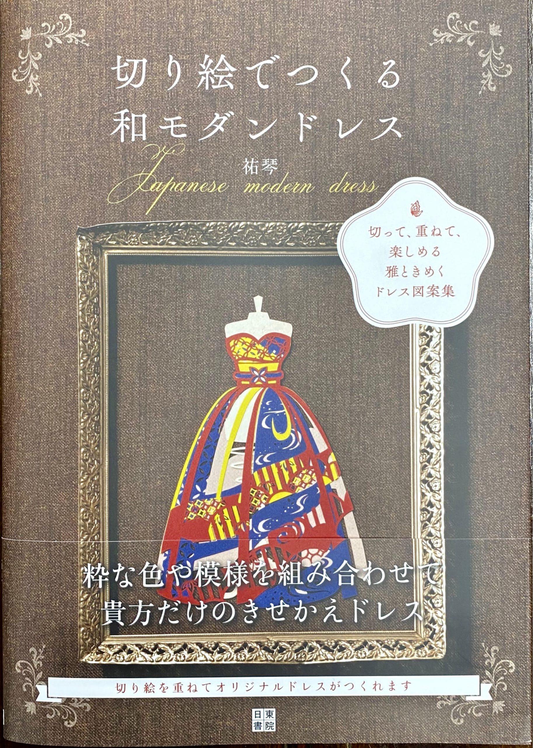 文田信基が『切り絵でつくる和モダンドレス』の表紙と中ページを撮りおろしました